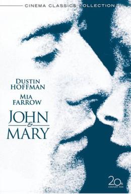 Постер фильма Джон и Мэри (1969)