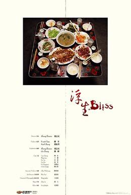 Постер фильма Блаженство (2006)