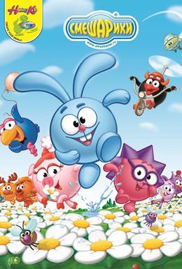 Постер фильма Смешарики (2003)