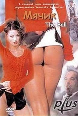 Постер фильма Мячик (2003)