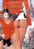 Мячик (2003)