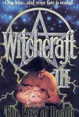 Постер фильма Колдовство 3: Поцелуй смерти (1991)