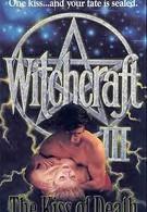Колдовство 3: Поцелуй смерти (1991)