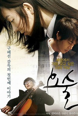 Постер фильма Волшебство (2010)