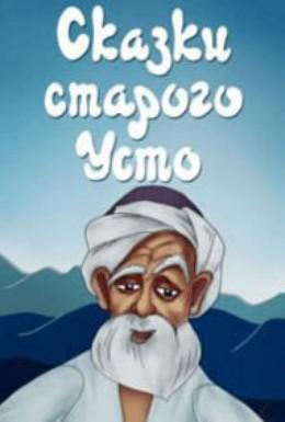 Постер фильма Сказки старого Усто (1986)
