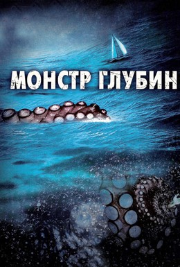 Постер фильма Монстр глубин (2006)