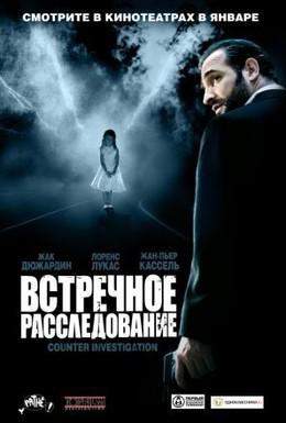 Постер фильма Встречное расследование (2007)
