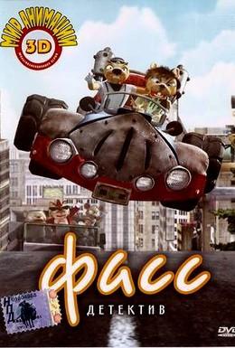 Постер фильма Детектив Фасс (2006)