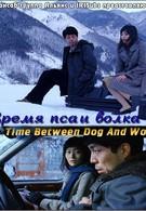 Время пса и волка (2006)