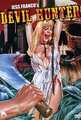 Постер фильма Сексуальный каннибал (1980)