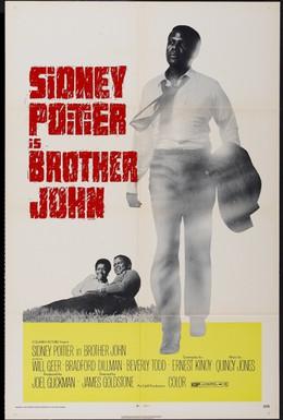 Постер фильма Брат Джон (1971)