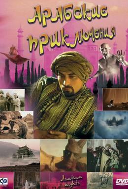 Постер фильма Арабские приключения (2000)
