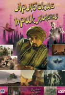 Арабские приключения (2000)