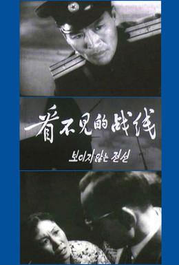 Постер фильма Сказ об одном воине (1965)