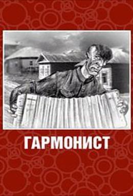 Постер фильма Поджигатель (2004)