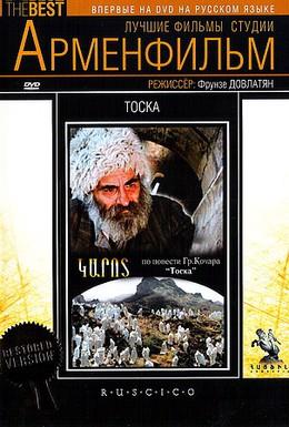 Постер фильма Тоска (1989)