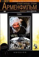 Тоска (1989)