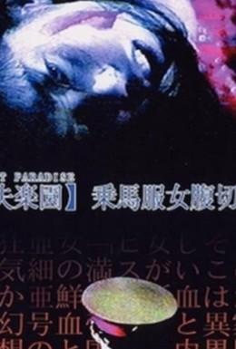 Постер фильма Потерянный рай (1990)