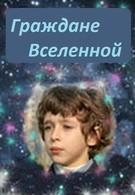 Граждане вселенной (1984)