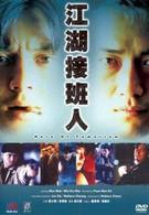 Герой завтрашнего дня (1988)