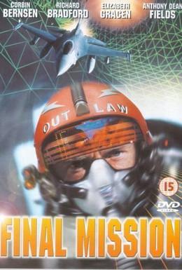 Постер фильма Последний вылет (1994)
