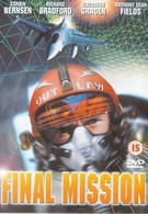 Последний вылет (1994)