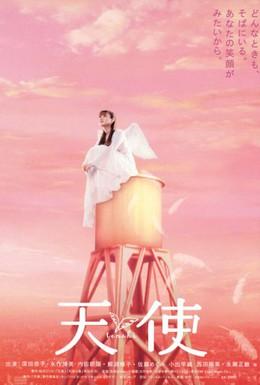 Постер фильма Ангел (2005)