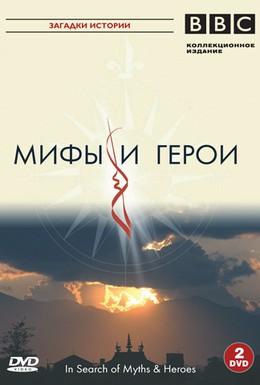 Постер фильма BBC: Мифы и герои (2005)