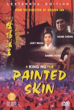 Постер фильма Раскрашенная кожа (1992)