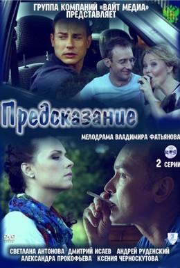 Постер фильма Предсказание (2011)