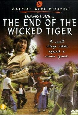 Постер фильма Поражение злобных тигров (1976)