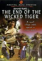 Поражение злобных тигров (1976)