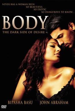 Постер фильма Темная сторона желания (2003)