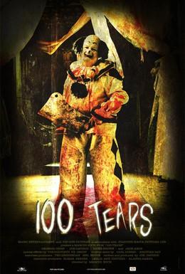 Постер фильма 100 слёз (2007)