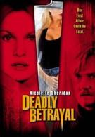 Смертельная измена (2003)