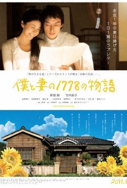 Постер фильма 1778 историй обо мне и моей жене (2011)