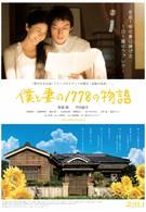 1778 историй обо мне и моей жене (2011)