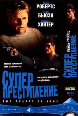 Постер фильма Суперпреступление (1999)