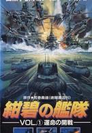 Глубоководный флот (1993)