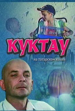 Постер фильма Куктау (2004)