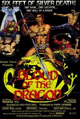 Постер фильма Кровь дракона (1971)