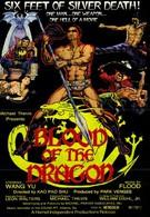 Кровь дракона (1971)