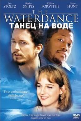Постер фильма Танец на воде (1992)