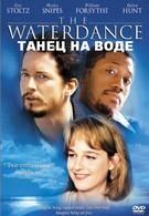Танец на воде (1992)