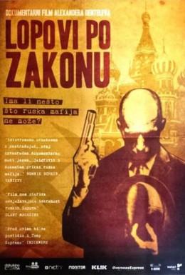 Постер фильма Взлет и падение русских олигархов (2006)