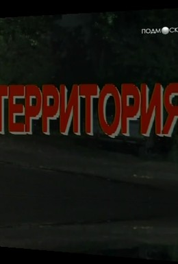 Постер фильма Территория (1993)