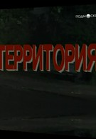 Территория (1993)