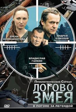 Постер фильма Логово Змея (2009)