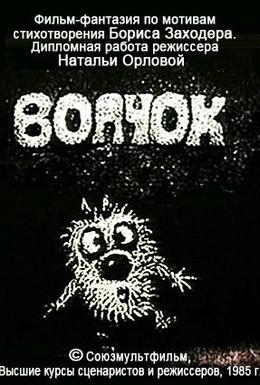 Постер фильма Волчок (1985)