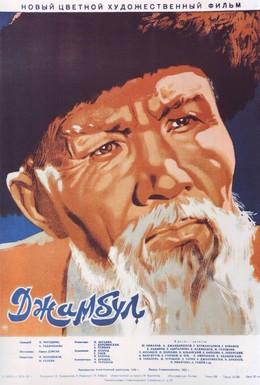 Постер фильма Джамбул (1952)